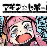 【マギアレコード】マギレコ公式マンガ!マギア☆レポート第二弾!