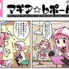 【マギアレコード】マギレコ公式マンガ!マギア☆レポート第四弾!