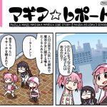 【マギアレコード】マギレコ公式マンガ!マギア☆レポート第五弾!