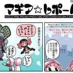 【マギアレコード】マギレコ公式マンガ!マギア☆レポート第六弾!