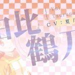 【マギアレコード】キャラ別CM第4弾「由比鶴乃」声優は夏川椎菜さんに!