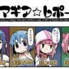 【マギアレコード】マギレコ公式マンガ!マギア☆レポート第八弾!