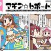 【マギアレコード】マギレコ公式マンガ!マギア☆レポート第九弾!