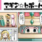 【マギアレコード】マギレコ公式マンガ「マギア☆レポート」第11弾!