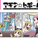 【マギアレコード】マギレコ公式マンガ「マギア☆レポート」14弾!