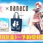 【マギアレコード】マギレコのnanacoカード付きトートバッグ予約販売開始!