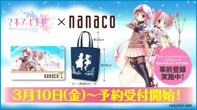 マギアレコード(マギレコ)nanacoカード付きトートバッグ