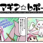 【マギアレコード】マギレコ公式マンガ「マギア☆レポート」16弾!