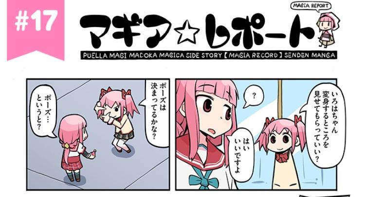 【マギアレコード】マギレコ公式マンガ「マギア☆レポート」17弾!