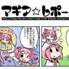【マギアレコード】マギレコ公式マンガ「マギア☆レポート」19弾!