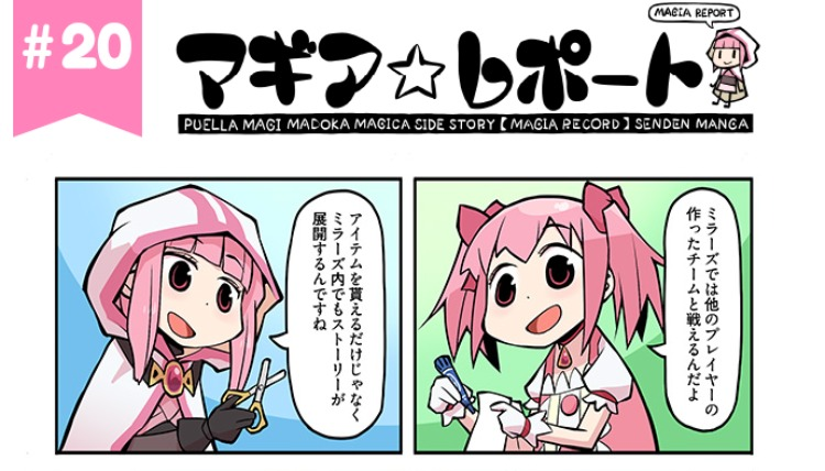 【マギアレコード】マギレコ公式マンガ「マギア☆レポート」20弾!