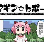 【マギアレコード】マギレコ公式マンガ「マギア☆レポート」21話が更新!