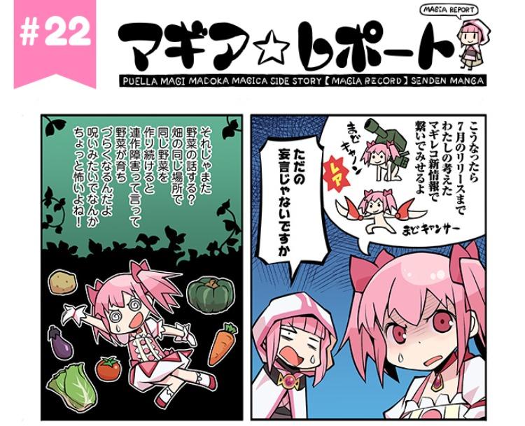 【マギアレコード】マギレコ公式マンガ「マギア☆レポート」22話が更新!