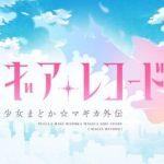 【マギアレコード】最新版・リセマラ当たりランキング予想!