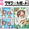 【マギアレコード】マギレコ公式マンガ「マギア☆レポート」24話が更新!
