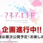 【マギアレコード】一番くじの日程が決定!?また、G賞の内容も明かされる!