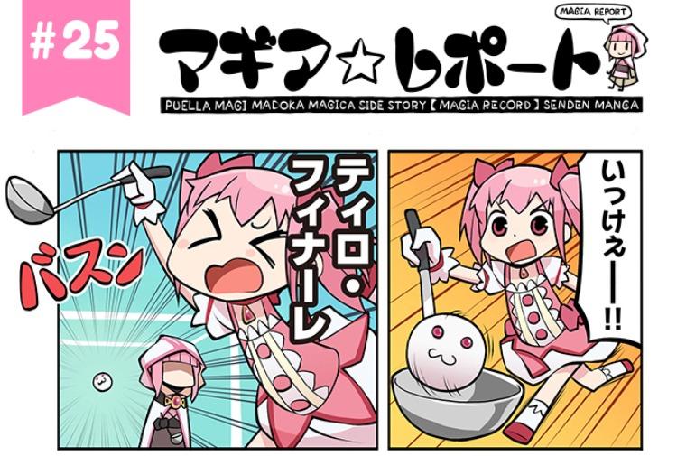 【マギアレコード】マギレコ公式マンガ「マギア☆レポート」25話が更新!