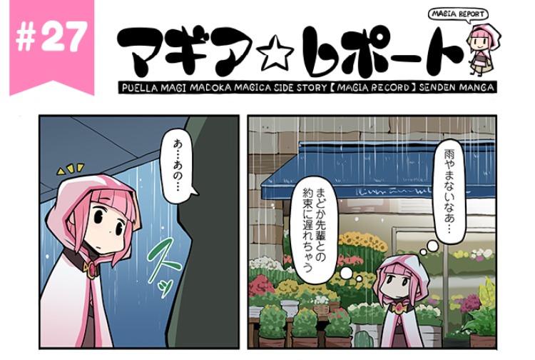 【マギアレコード】マギレコ公式マンガ「マギア☆レポート」27話が更新!