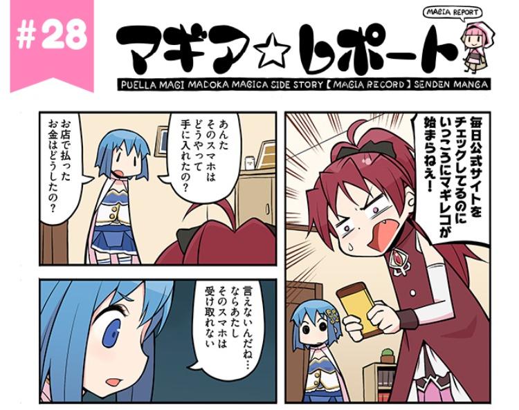【マギアレコード】マギレコ公式マンガ「マギア☆レポート」28話が更新!