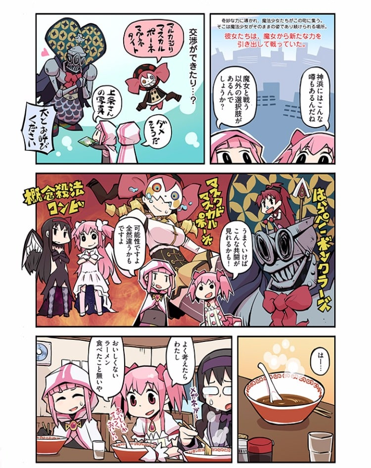 マギアレコード(マギレコ)マギアレポート6話