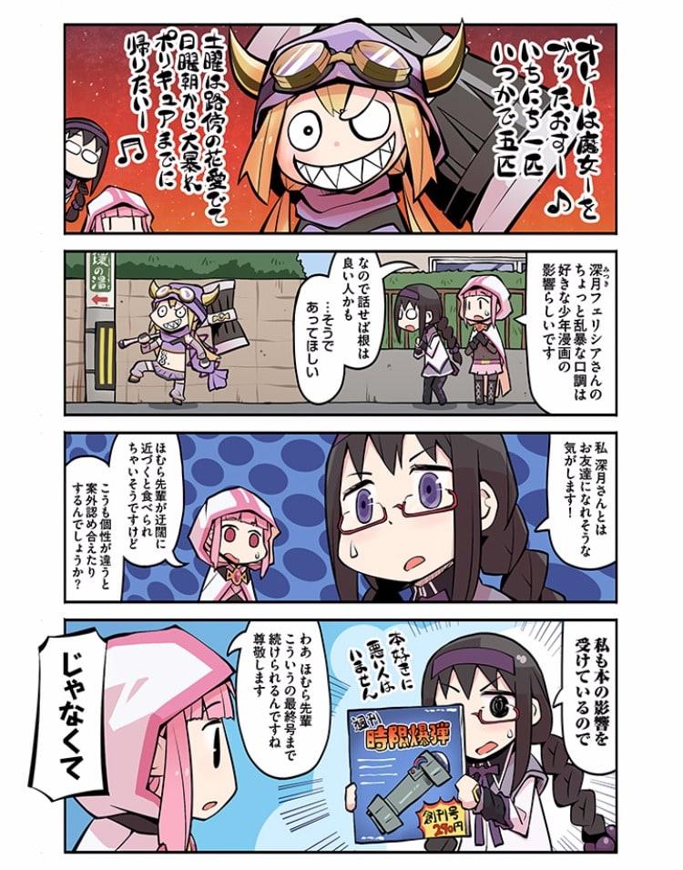 マギアレコード(マギレコ)マギアレポート10話