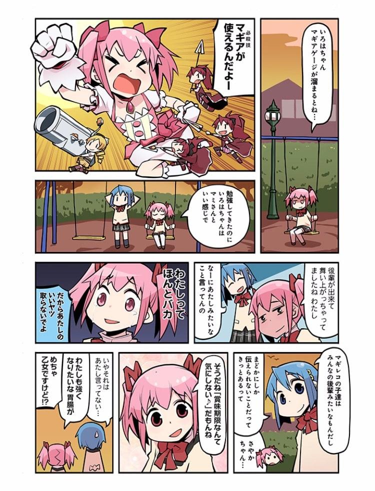 マギアレコード(マギレコ)マギアレポート15話
