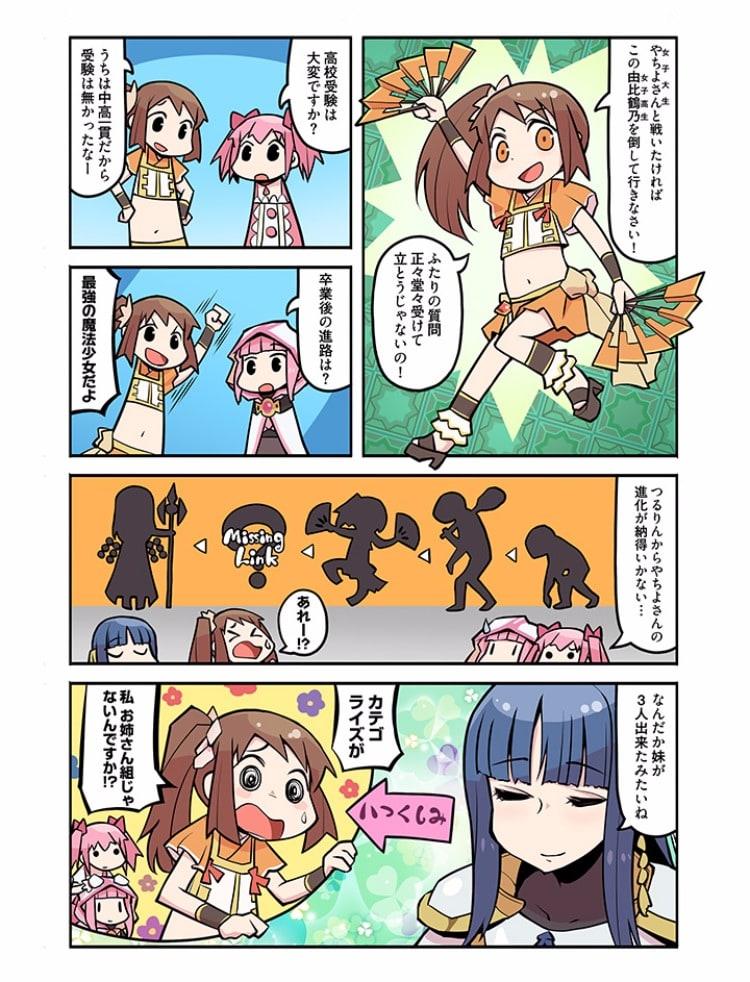 マギアレコード(マギレコ)マギアレポート24話