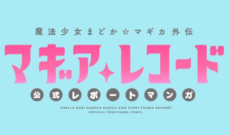 【マギアレコード】マギレコ公式マンガのマギレポ!第1話~まとめてご紹介