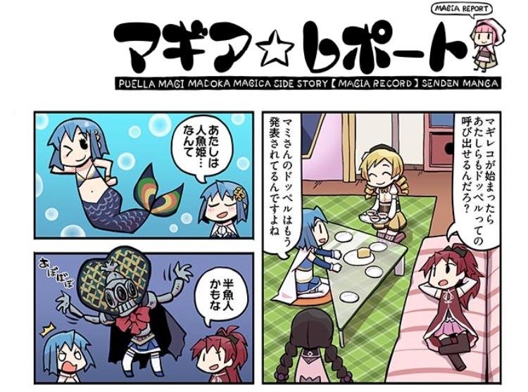 【マギアレコード】マギレコ公式マンガ「マギア☆レポート」29話が更新!