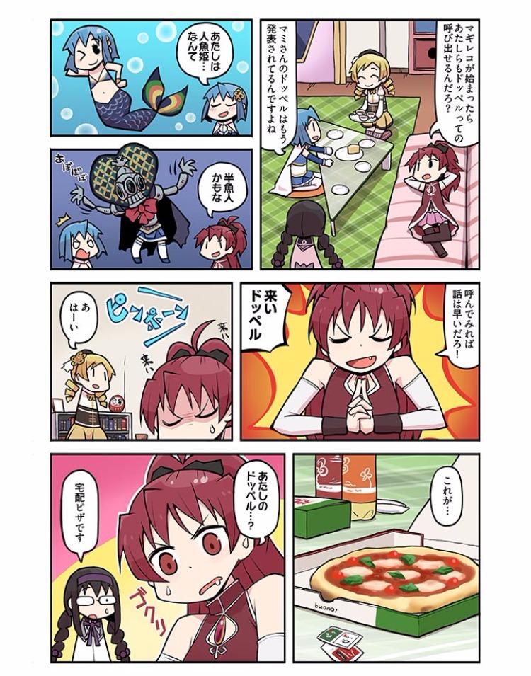 マギアレコード(マギレコ)マギアレポート29話