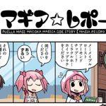 【マギアレコード】マギレコ公式マンガ「マギア☆レポート」31話が更新!