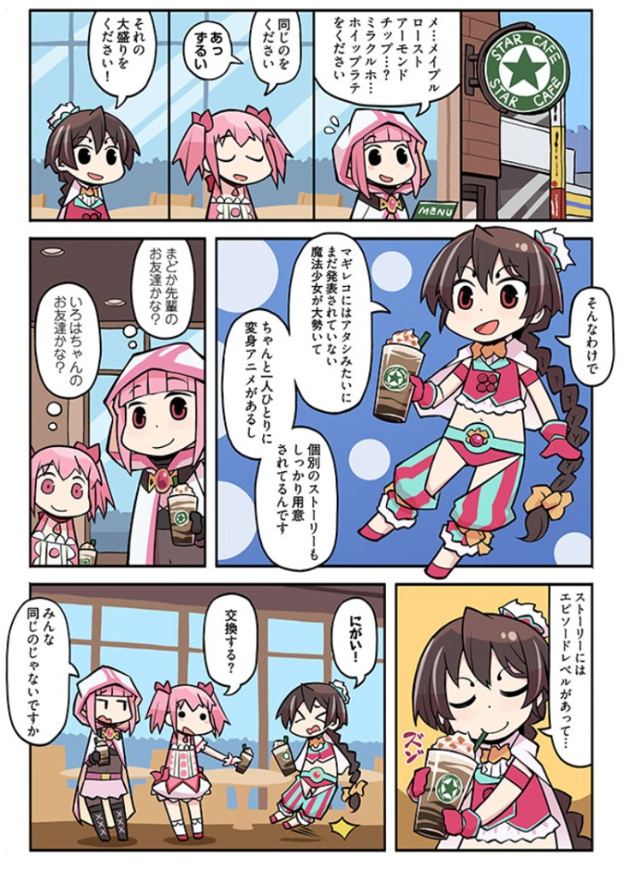 マギレコ漫画