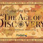 【マギアレコード】TrySail(トライセイル)ライブ映像のDVDが本日リリース!