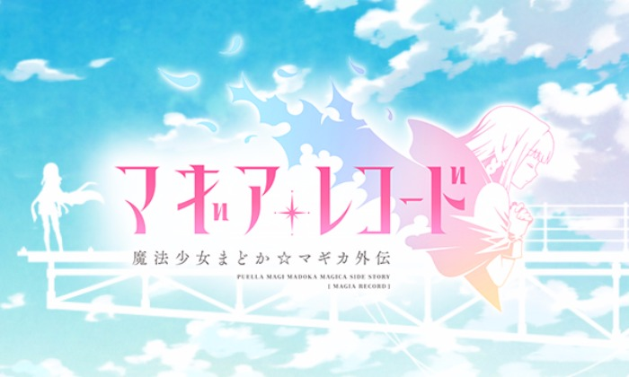 【マギアレコード】マギレコのリリース予定まであと少し!その前に事前登録を!!!