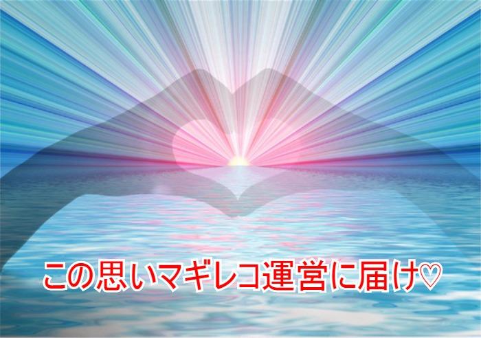 【マギアレコード】マギレコリリース間近!皆の思い運営に届け~♪