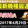 【マギアレコード】最新機種「魔法少女まどか☆マギカ」のスロットが最速試打出来るチャンス!