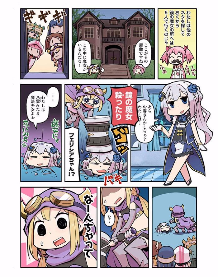 マギアレコード(マギレコ)公式漫画マギレポ第34話