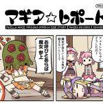 【マギアレコード】マギレコ公式漫画「マギレポ」第26話が更新!