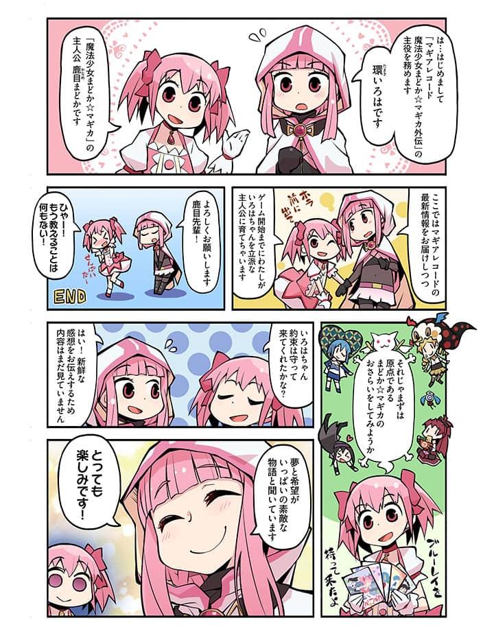 【マギレコ】漫画で読むマギアレコードマギレポ1話