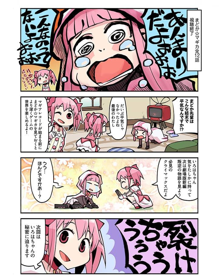 【マギレコ】漫画で読むマギアレコードマギレポ2話