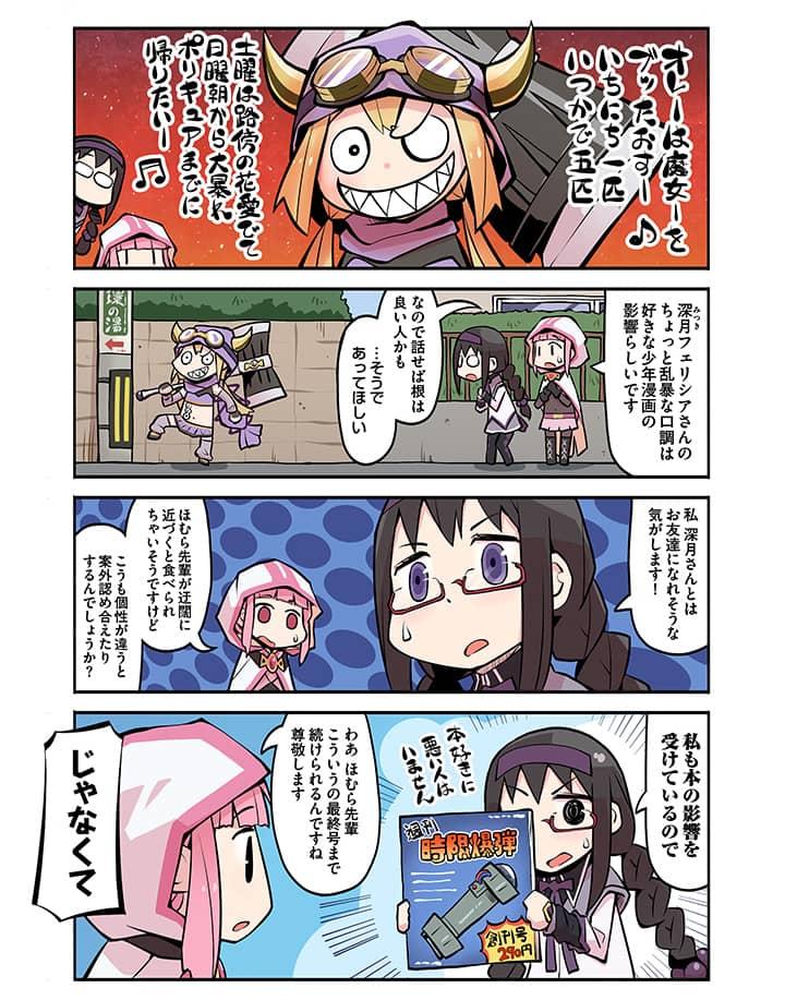 【マギレコ】漫画で読むマギアレコードマギレポ10話
