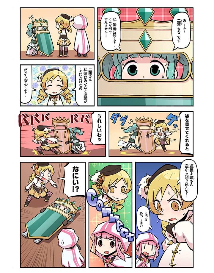 【マギレコ】漫画でマギレコ11話