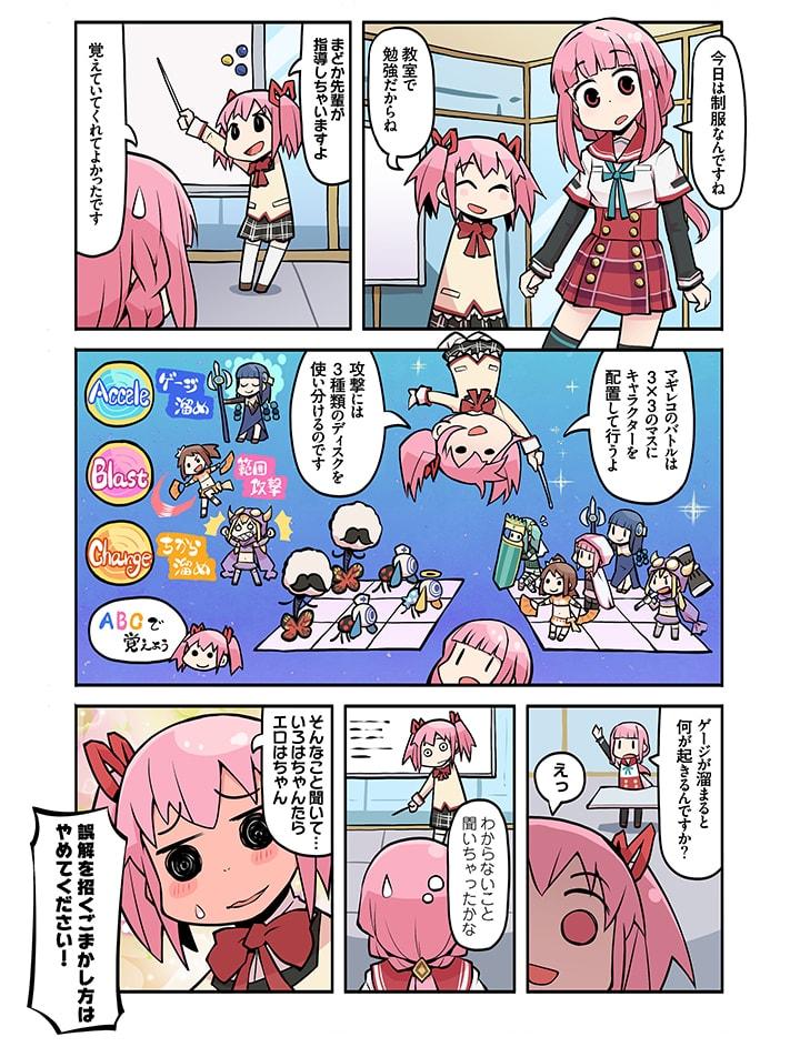 【マギレコ】漫画でマギレコ13話