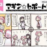 【マギアレコード】マギレコ公式マンガ「マギア☆レポート」第33話が更新!