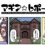 【マギアレコード】マギレコ公式マンガ「マギア☆レポート」第34話が更新!