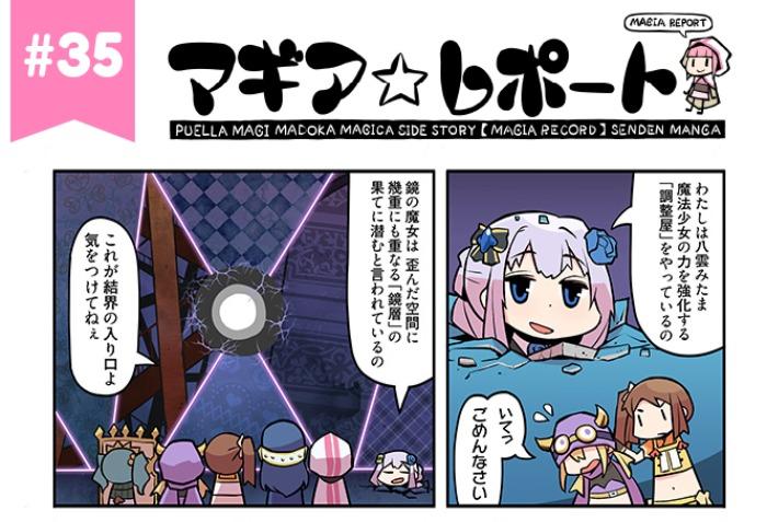 【マギアレコード】マギレコ公式マンガ「マギア☆レポート」第35話が更新!