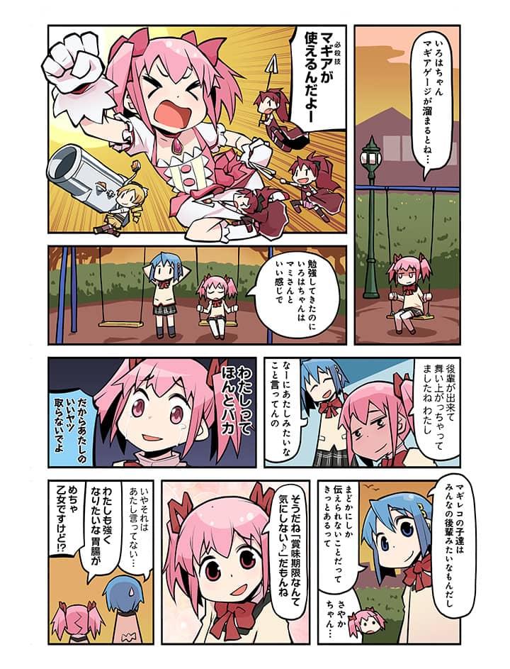 【マギレコ】漫画でマギレコ15話