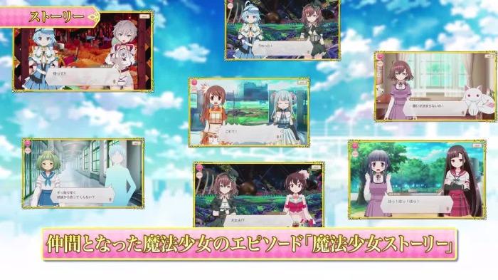 マギアレコード(マギレコ)魔法少女ストーリー
