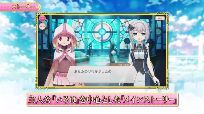 【マギアレコード】『八雲みたま』のプロフィール・評価・ステータス・スキル詳細!