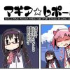 【マギアレコード】マギレコ公式漫画「マギレポ」第36話が更新!